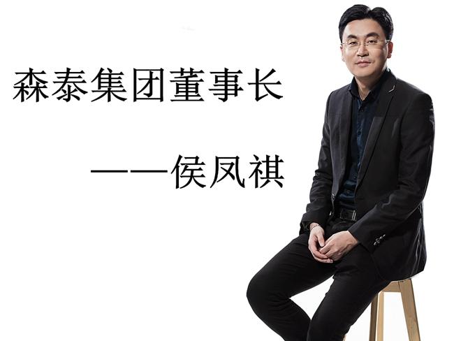 """侯凤祺获得的荣誉 森地客集团董事长侯凤祺先生成为""""创新晋江·影响"""